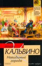 Кальвино И. - Невидимые города' обложка книги