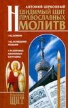 Церковный Антоний - Невидимый щит православных молитв' обложка книги
