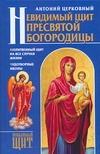 Церковный Антоний - Невидимый щит Пресвятой Богородицы' обложка книги