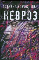 Воронцова Татьяна - Невроз' обложка книги