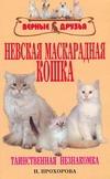 Невская маскарадная кошка Прохорова Н.В.