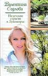 Седлова В.В. - Недетские страсти в Лукоморье обложка книги