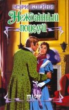 Блейни Мэри - Нежданный поцелуй' обложка книги