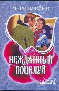 Нежданный поцелуй Блейни Мэри