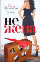 Филиппова Нора - Нежена' обложка книги