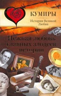 Нежная любовь главных злодеев истории Шляхов А.Л.