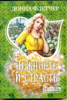 Флетчер Д. - Нежность и страсть' обложка книги