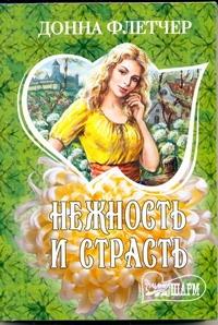 Нежность и страсть Флетчер Д.