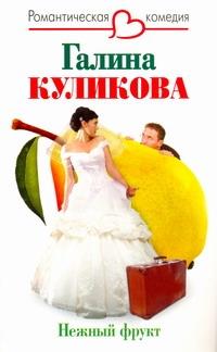 Нежный фрукт