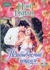 Райан Н. - Незабываемый поцелуй' обложка книги