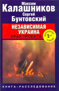 Независимая Украина. Крах проекта - фото 1