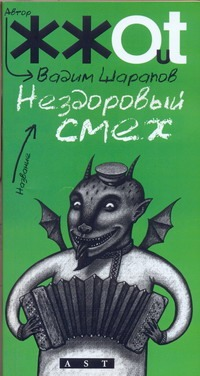 Нездоровый смех Шарапов В.В.