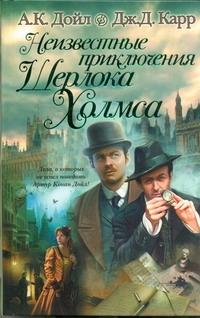 Неизвестные приключения Шерлока Холмса Дойл А.К.