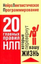 Полянская Полина - Нейролингвистическое программирование' обложка книги