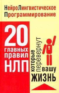 Нейролингвистическое программирование Полянская Полина