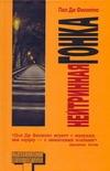 Филиппо П. Ди - Нейтринная гонка' обложка книги