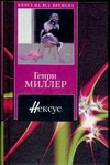 Миллер Г. - Нексус' обложка книги