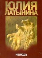 Латынина Ю.Л. - Нелюдь' обложка книги