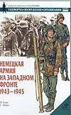 Томас Н. - Немецкая армия на Западном фронте 1943-1945' обложка книги