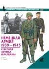 Томас Н. - Немецкая армия, 1939-1945' обложка книги