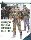 Уильямсон Г. - Немецкая военная полиция, 1939-1945' обложка книги