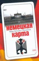 Комосса Герд-Хельм - Немецкая карта. Тайная игра секретных служб' обложка книги