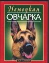 Джимов М. - Немецкая овчарка' обложка книги