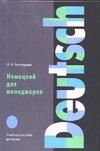 Богатырева Н.А. - Немецкий для менеджеров' обложка книги