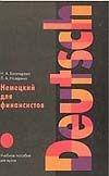 Богатырева Н.А. - Немецкий для финансистов' обложка книги