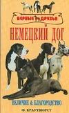 Краутвюрст Ф. - Немецкий дог' обложка книги
