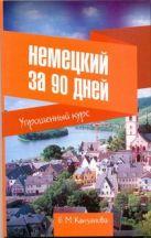 Какзанова Е.М. - Немецкий за 90 дней. Упрощенный курс' обложка книги