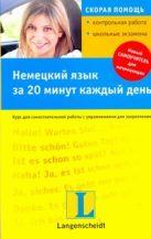 Бялек А. - Немецкий язык за 20 минут каждый день' обложка книги