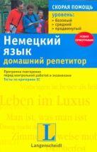 Тенча Мелинда - Немецкий язык. Домашний репетитор' обложка книги