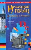 Казакова Г.А. - Немецкий язык. Доступно и всерьез' обложка книги