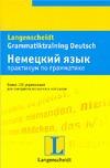 Вернер Г. - Немецкий язык. Практикум по грамматике' обложка книги