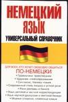 Маккензен Л. - Немецкий язык. Универсальный справочник' обложка книги