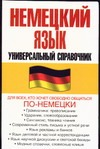 Немецкий язык. Универсальный справочник Маккензен Л.