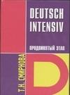 Смирнова Т.Н. - Немецкий язык.Интенсивный курс. Продвинутый этап' обложка книги
