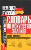 Немецко-русский словарь по искусствознанию Винокурова О.К.