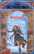 Остапенко Ю. - Ненависть' обложка книги