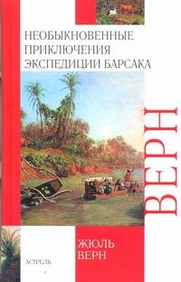 Верн Ж. - Необыкновенные приключения экспедиции Барсака. Лотерейный билет № 9672 обложка книги
