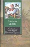 Доде А. - Необычайные приключения Тартарена из Тараскона обложка книги