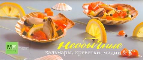 Фуникова Н.В. Необычные кальмары, креветки, мидии & К фуникова н сост необычные кальмары креветки мидии