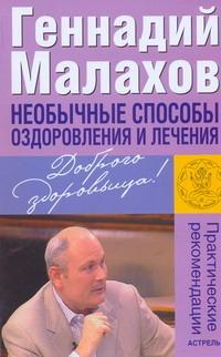 Необычные способы оздоровления и лечения Малахов Г.П.