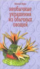 Мороз Евгений - Необычные украшения из обычных овощей' обложка книги
