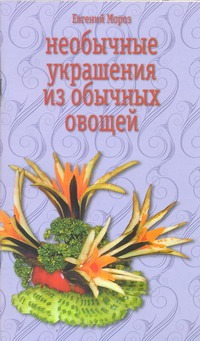 Необычные украшения из обычных овощей Мороз Евгений