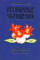 Мороз Евгений - Необычные украшения из обычных продуктов' обложка книги