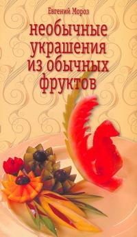 Необычные украшения из обычных фруктов Мороз Евгений