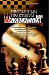 Губницкий С.Б. - Необычный практикум по шахматам. Вып. 2' обложка книги