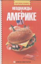 Букина С. - Неоднажды в Америке' обложка книги